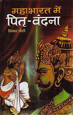 महाभारत में पितृ-वंदना: Pitri-Vandana in Mahabharata