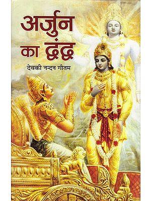 अर्जुन का द्वंद्व: Conflict of Arjuna