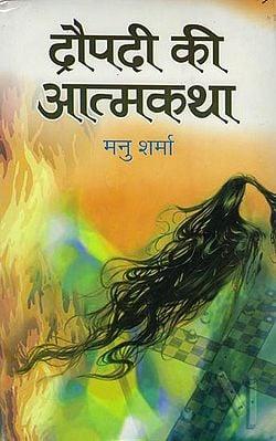 द्रोपदी की आत्मकथा: Autobiography of Draupadi (Novel)