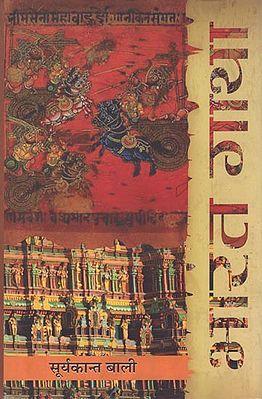 भारत गाथा: Bharat Gatha