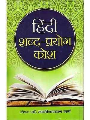 हिंदी शब्द-प्रयोग कोश: Hindi Dictionary