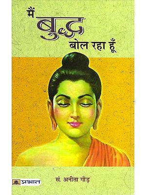 मैं बुद्ध बोल रहा हूँ: This is Buddha Speaking