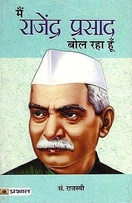 मैं राजेंद्र प्रसाद बोल रहा हूँ: This is Rajendra Prasad Speaking