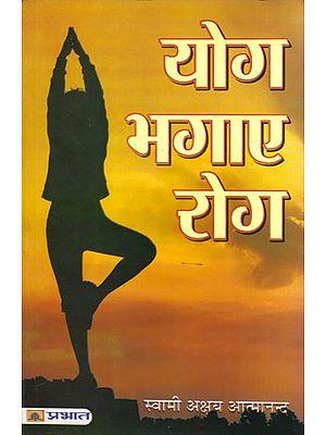 योग भगाए रोग: Removing Diseases Through Yoga