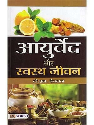 आयुर्वेद और स्वस्थ जीवन: Ayurveda and Healthy Life