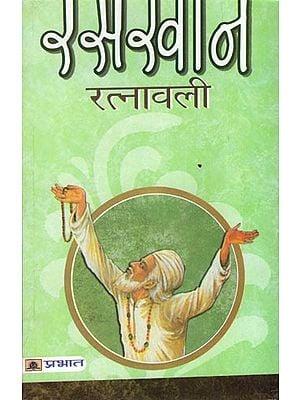 रसखान रत्नावली: Rasakhan Ratnavali