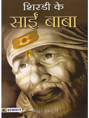 शिरडी के साईं बाबा: Shirdi Ke Sai Baba