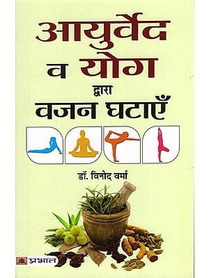 आयुर्वेद व योग द्वारा वजन घटाएँ: Lose Weight Through Ayurveda and Yoga