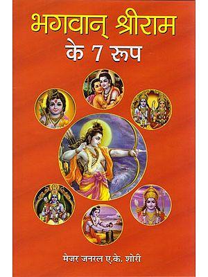 भगवान श्रीराम के 7 रूप: Seven Incarnation of Shri Rama