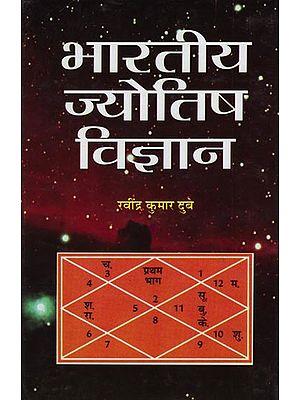 भारतीय ज्योतिष विज्ञान: Indian Astrology