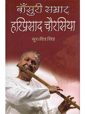 बांसुरी सम्राट हरिप्रसाद चौरसिया: The King of Bansuri (Hari Prasad Chaurasia)