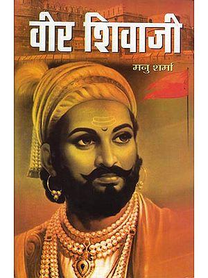 वीर शिवाजी: Veer Shivaji (Novel)