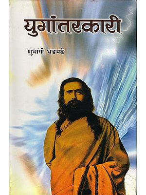 युगांतरकारी: Yugantarkari (A Novel Based on Guru Golwalkar)