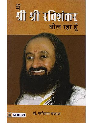 मैं श्री श्री रवि शंकर बोल रहा हूँ: This is Shri Shri Ravi Shankar Speaking