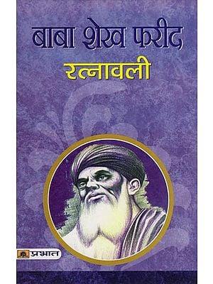 बाबा शेख फरीद रत्नावली: Baba Shekh Farid Ratnavali