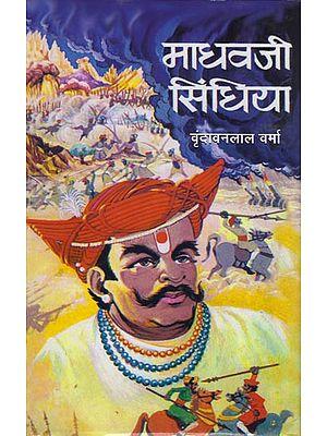 माधवजी सिंधिया: Madhav Ji Scindhia (Novel)