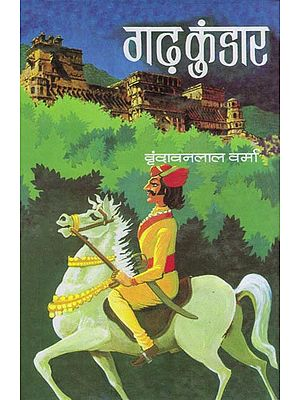 गढ़ कुंडार: Garh Kundaar (Novel)