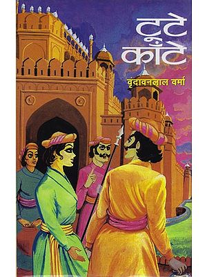टूटे कांटे: Toote Kaante (Historical Novel)