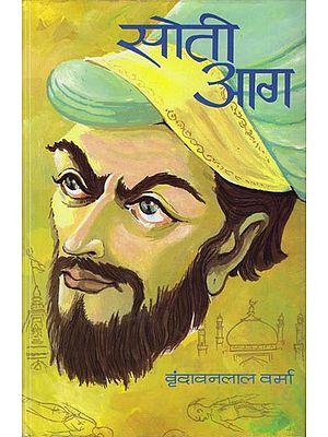सोती आग: Soti Aag (Novel)