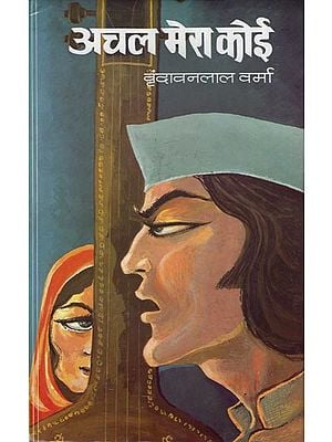 अचल मेरा कोई: Achal Mera Koi (Novel)