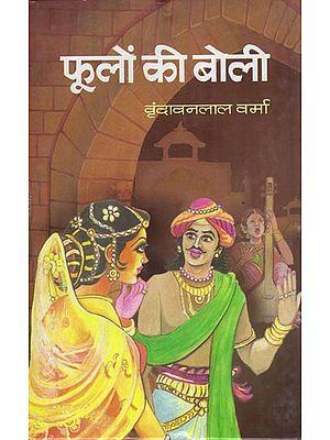 फूलों की बोली: Phoolon Ki Boli (Novel)