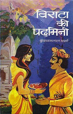 विराटा की पदमिनी: Virata Ki Padmini (Novel)