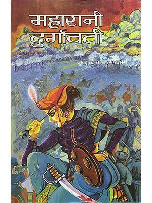 महारानी दुर्गावती: Maharani Durgawati (Novel)