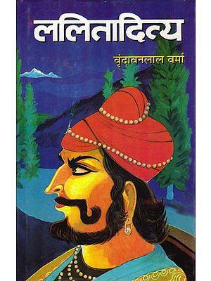 ललितादित्य: Lalita Aditya (Novel)