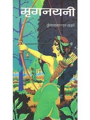 मृगनयनी: Mrignayani (Novel)
