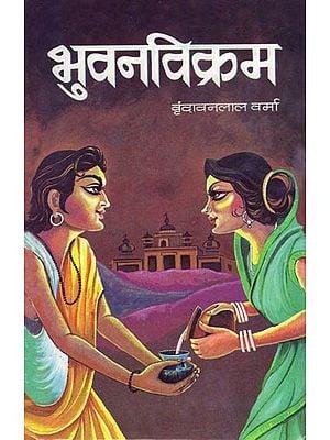 भुवनविक्रम: Bhuvanvikram (Novel)