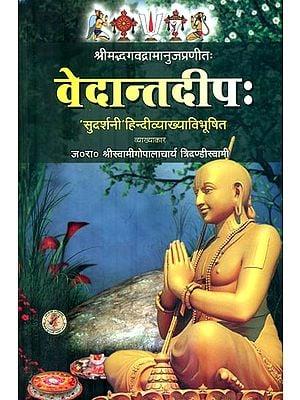 वेदान्तदीप: : Vedanta Deepa of Shri Ramanuja
