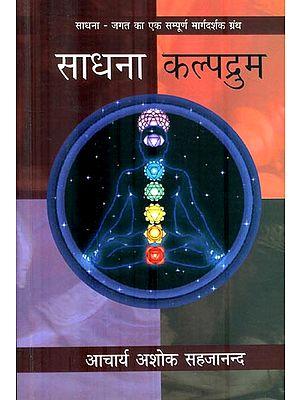 साधना कल्पद्रुम : Sadhana Kalpadrum