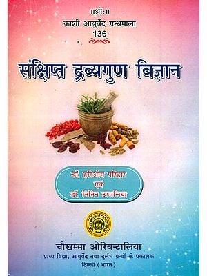 संक्षिप्त द्रव्यगुण विज्ञान : Concise Dravyaguna Vijnana