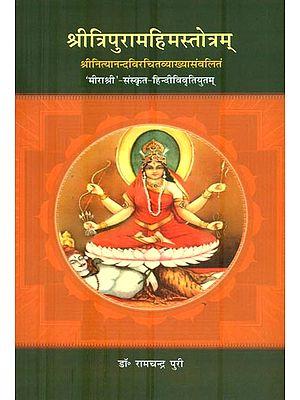 श्री त्रिपुरामहिमस्तोत्रम् : Shri Tripura Mahima Stotra