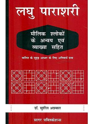लघु पाराशरी : Laghu Parashari