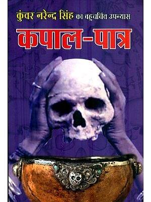कपाल-पात्र : A Tantric Novel