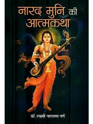 नारद मुनि की आत्मकथा : Baiography of Narad Muni