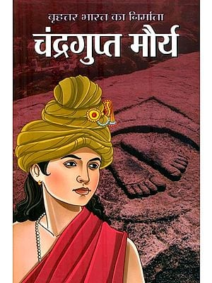 चंद्रगुप्त मौर्य : Chandragupt Maurya