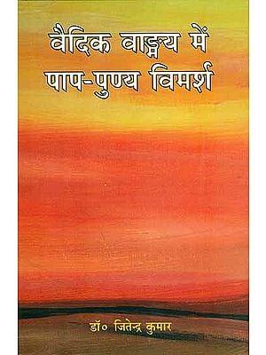 वैदिक वांग्मय में पाप-पुण्य विमर्श : Papa and Punya in Vedic Literature