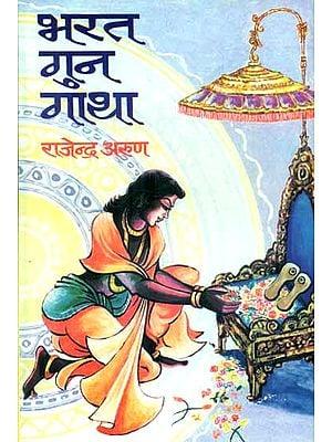 भरत गुन गाथा : Saga of Bharata