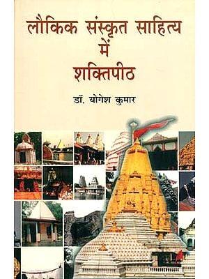 लौकिक संस्कृत साहित्य में शक्तिपीठ : Shaktipithas in Sanskrit Literature