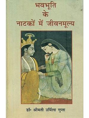 भवभूति के नाटकों में जीवनमूल्य : Life-Values in Bhavabhuti