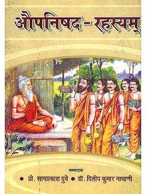 औपनिषद - रहस्यम् : Secret of the Upanishads