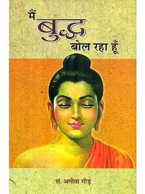 मैं बुद्ध बोल रहा हूँ : This is Buddha Speaking