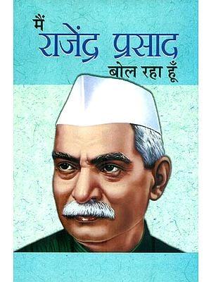 मैं राजेंद्र प्रसाद बोल रहा हूँ : This is Rajendra Prasad Speaking