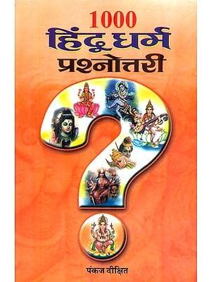 1000 हिंदू धर्म प्रश्नोत्तरी : 1000 Hindu Mythology Quiz