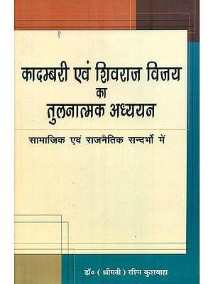 कादम्बरी एवं शिवराज विजय का तुलनात्मक अध्ययन : Comparative Study of Kadambari and Shivraj Vijay
