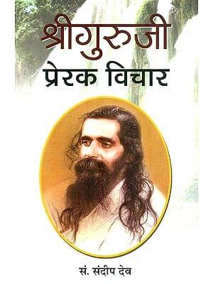श्रीगुरूजी प्रेरक विचार : Shri Guruji Inspiring Thoughts