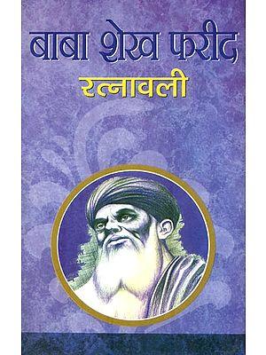बाबा शेख फरीद रत्नावली : Baba Shekh Farid Ratnavali