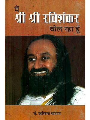 मैं श्री श्री रविशंकर बोल रहा हूँ : This is Shri Shri Ravi Shankar Speaking